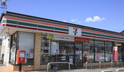 地域の暮らしに欠かせないアットホームなコンビニエンスストア|セブンイレブン広島串戸港店